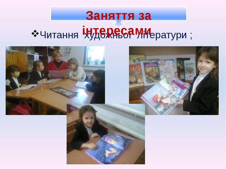 Читання художньої літератури ; Заняття за інтересами