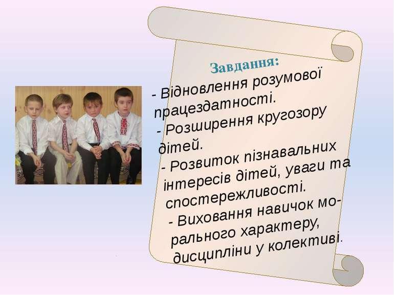 Завдання: - Відновлення розумової працездатності. - Розширення кругозору діте...
