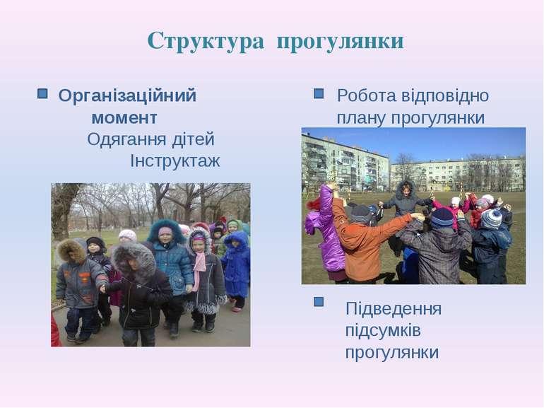 Структура прогулянки Організаційний момент Одягання дітей Інструктаж Робота в...