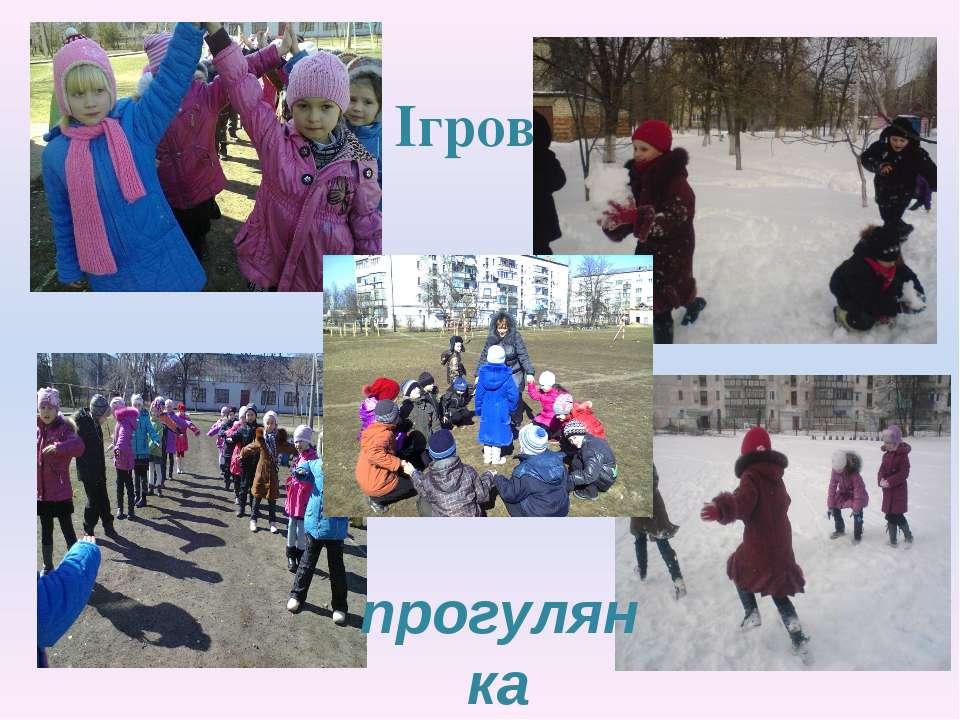 Ігрова прогулянка