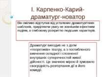 І. Карпенко-Карий- драматург-новатор Він сміливо відступав від усталених драм...