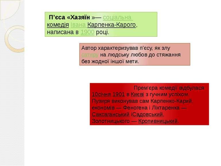 П'єса «Хазяїн»—соціальна комедіяІвана Карпенка-Карого, написана в1900роц...