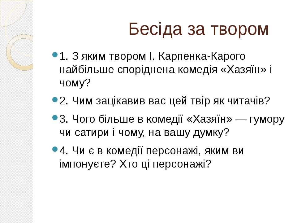 Бесіда за твором 1. З яким твором І. Карпенка-Карого найбільше споріднена к...