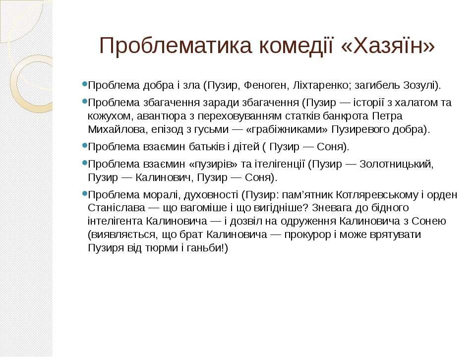 Проблематика комедії «Хазяїн» Проблема добра і зла (Пузир, Феноген, Ліхтаренк...