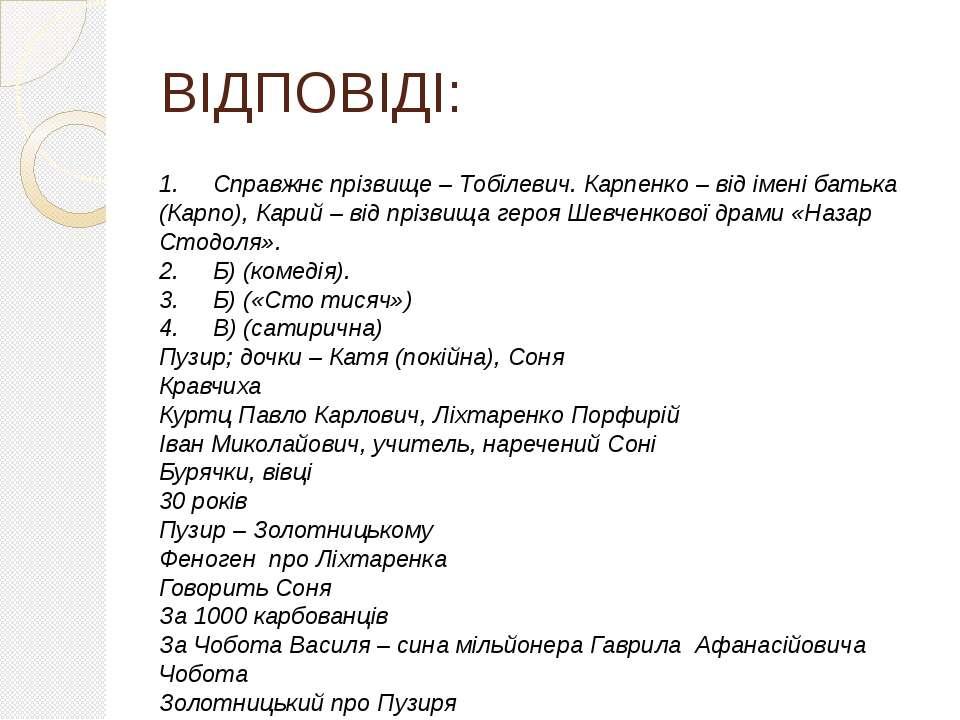ВІДПОВІДІ: 1.Справжнє прізвище – Тобілевич. Карпенко – від імені батька ...
