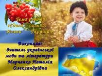 Тема роботи: «Єдина, сильна, вільна Україна » Виконала: вчитель української м...