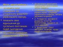 Мета даної роботи : розкрити своє ставлення до історичного минулого українськ...