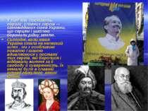 У пам'яті постають образи славних героїв — самовідданих синів України, що сер...