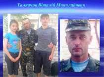 Толкачов Віталій Миколайович (05.08.1973-29.08.2014)