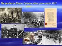 Ми пройшли Першу Світову війну, революцію 1917 року.