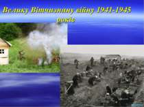 Велику Вітчизняну війну 1941-1945 років
