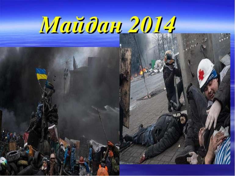 Майдан 2014