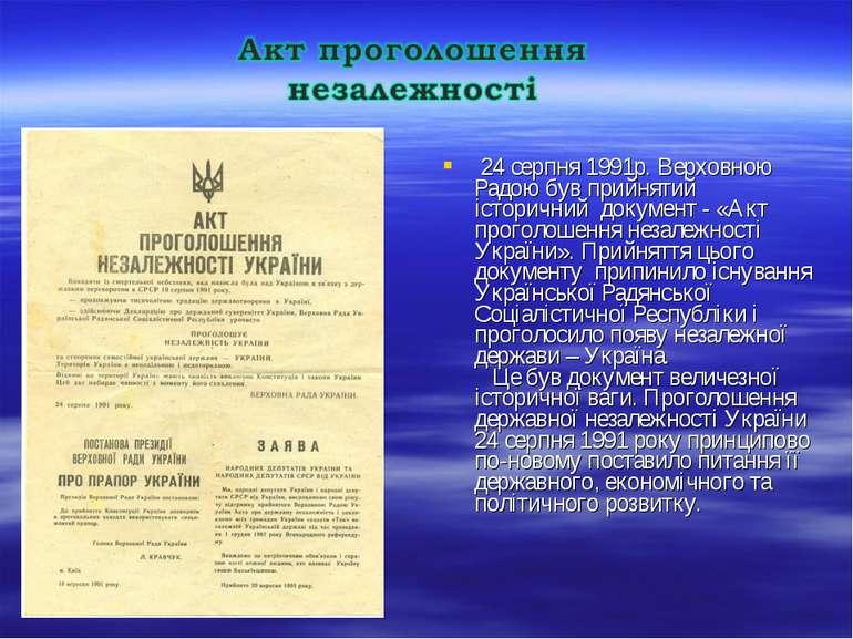24 серпня 1991р. Верховною Радою був прийнятий історичний документ - «Акт про...