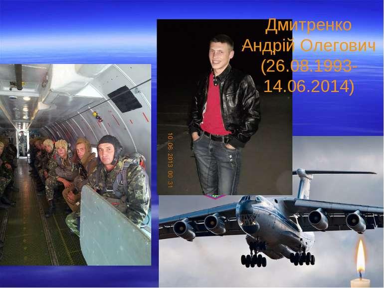 Дмитренко Андрій Олегович (26.08.1993-14.06.2014)
