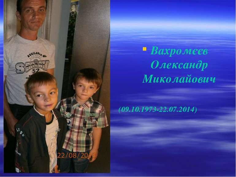 Вахромєєв Олександр Миколайович (09.10.1973-22.07.2014)