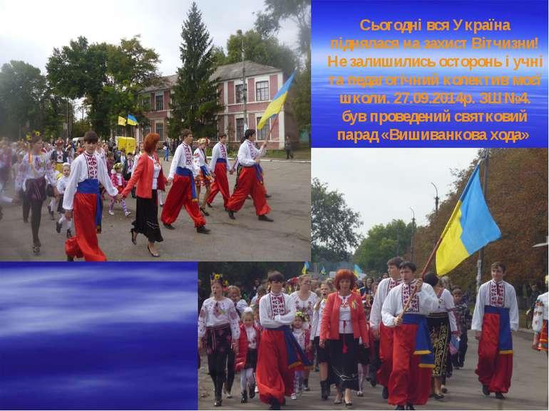 Сьогодні вся Україна піднялася на захист Вітчизни! Не залишились осторонь і у...