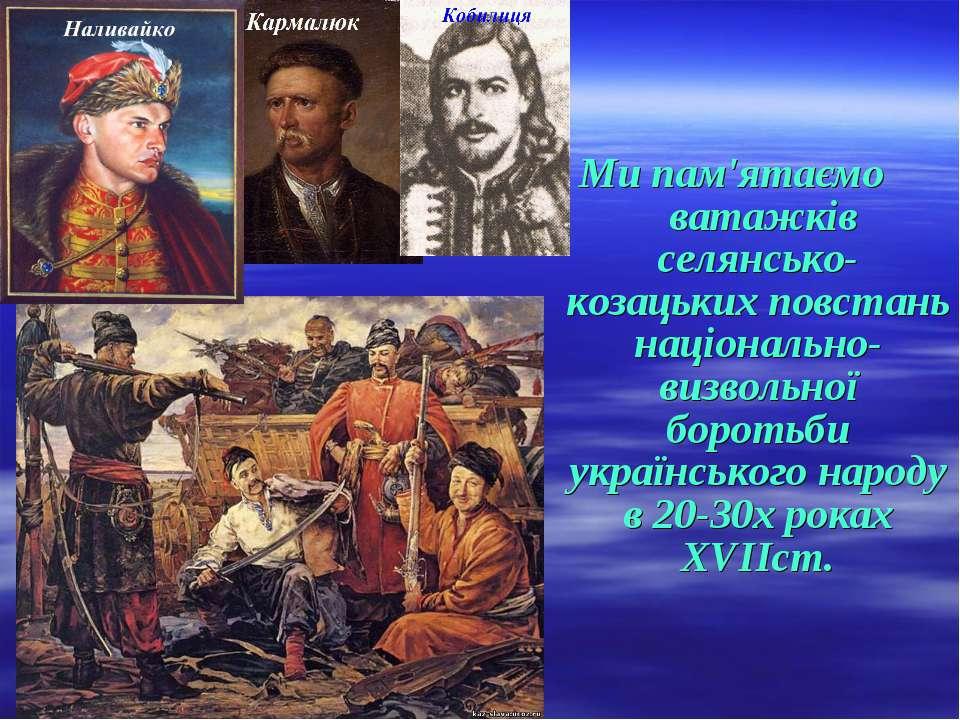 Ми пам'ятаємо ватажків селянсько-козацьких повстань національно-визвольної бо...