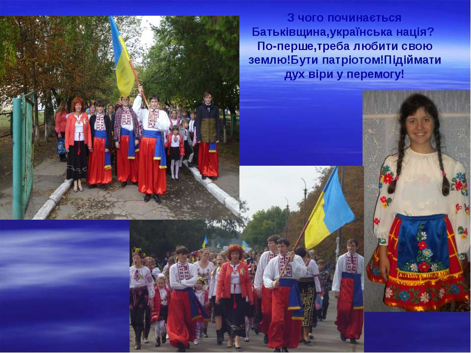 З чого починається Батьківщина,українська нація? По-перше,треба любити свою з...