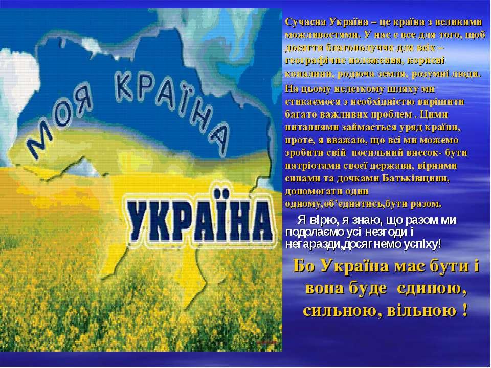 Сучасна Україна – це країна з великими можливостями. У нас є все для того, що...