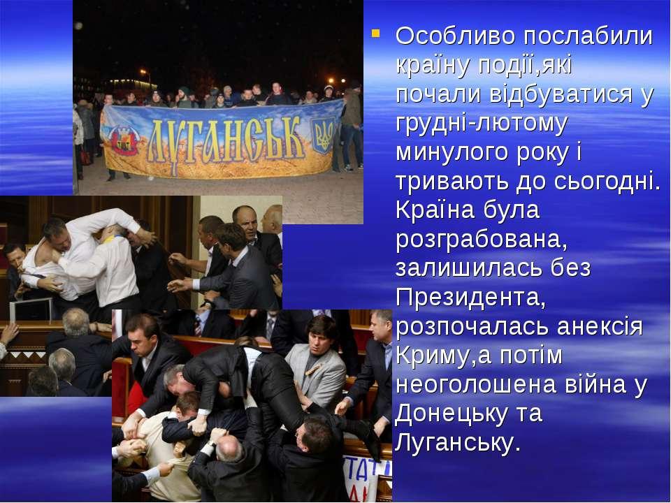 Особливо послабили країну події,які почали відбуватися у грудні-лютому минуло...
