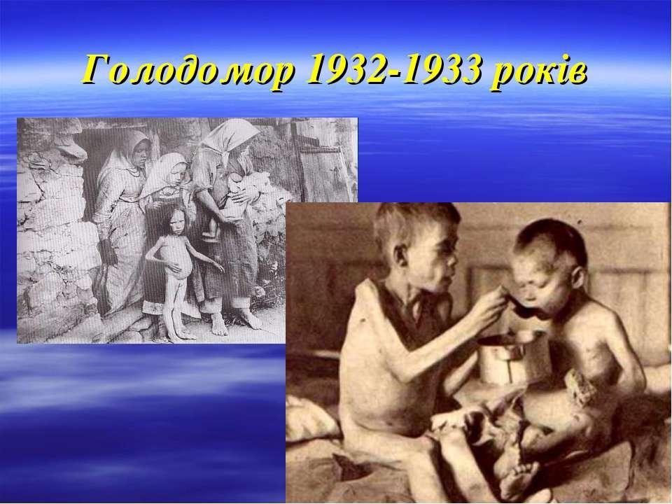 Голодомор 1932-1933 років