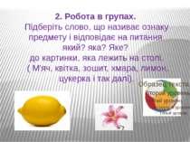 2. Робота в групах. Підберіть слово, що називає ознаку предмету і відповідає ...