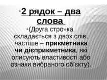 2 рядок – два слова (Друга строчка складається з двох слів, частіше – прикмет...
