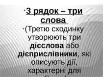 3 рядок – три слова (Третю сходинку утворюють три дієслова або дієприслівники...