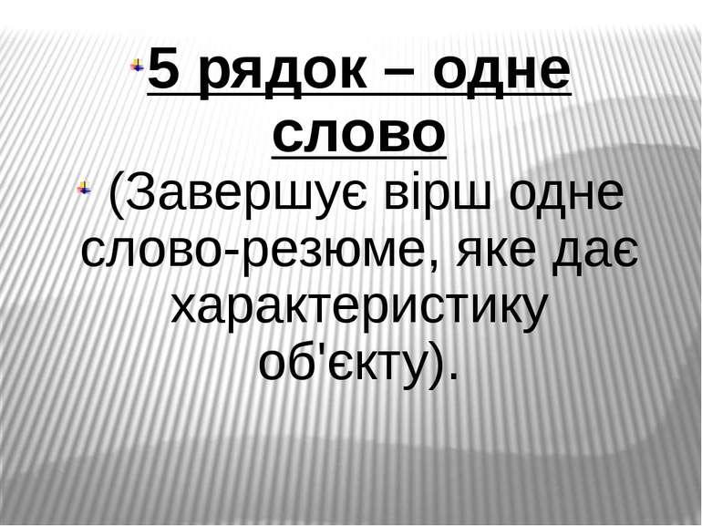 5 рядок – одне слово (Завершує вірш одне слово-резюме, яке дає характеристик...