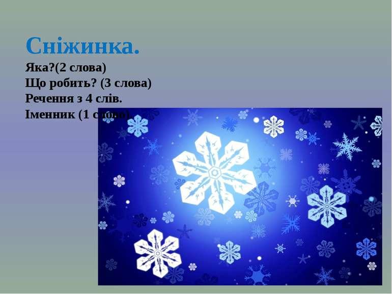 Сніжинка. Яка?(2 слова) Що робить? (3 слова) Речення з 4 слів. Іменник (1 сло...