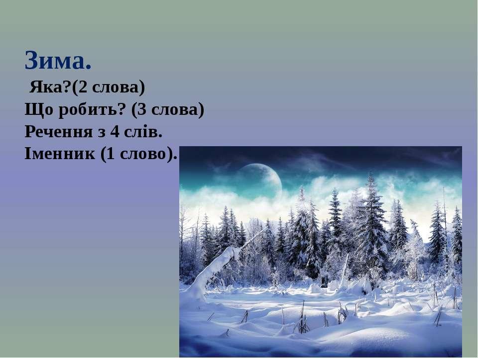 Зима. Яка?(2 слова) Що робить? (3 слова) Речення з 4 слів. Іменник (1 слово).