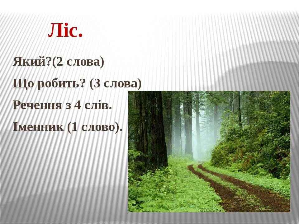 Ліс. Який?(2 слова) Що робить? (3 слова) Речення з 4 слів. Іменник (1 слово)....