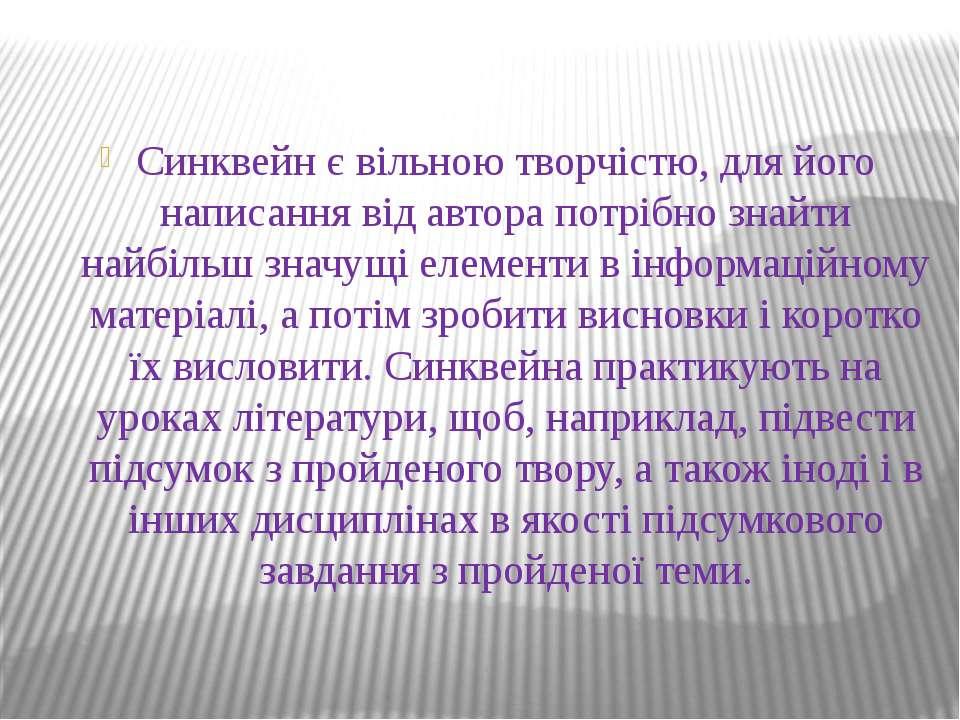 Синквейн є вільною творчістю, для його написання від автора потрібно знайти н...