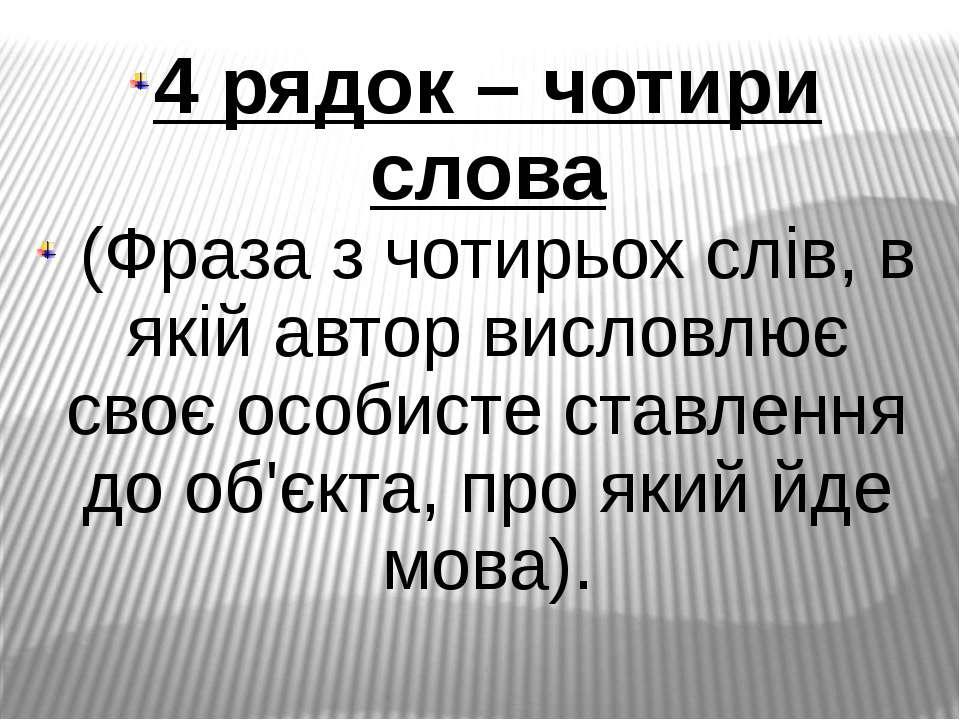 4 рядок – чотири слова (Фраза з чотирьох слів, в якій автор висловлює своє о...