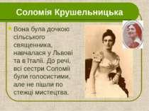 Соломія Крушельницька Вона була дочкою сільського священника, навчалася у Льв...
