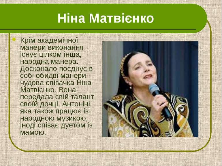 Ніна Матвієнко Крім академічної манери виконання існує цілком інша, народна м...