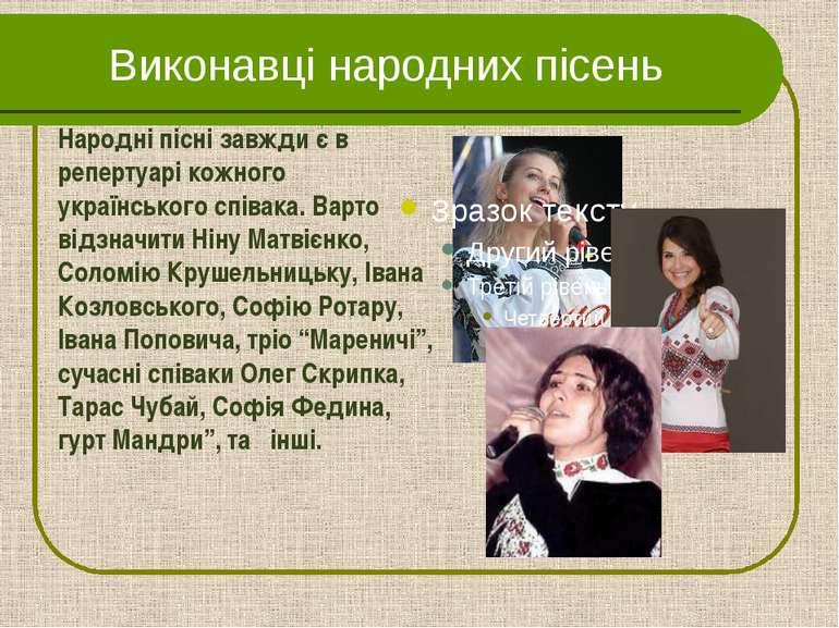 Виконавці народних пісень Народні пісні завжди є в репертуарі кожного українс...