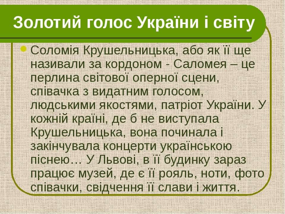 Золотий голос України і світу Соломія Крушельницька, або як її ще називали за...