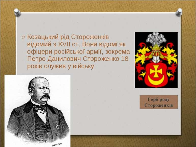 Козацький рід Стороженків відомий з XVII ст. Вони відомі як офіцери російсько...