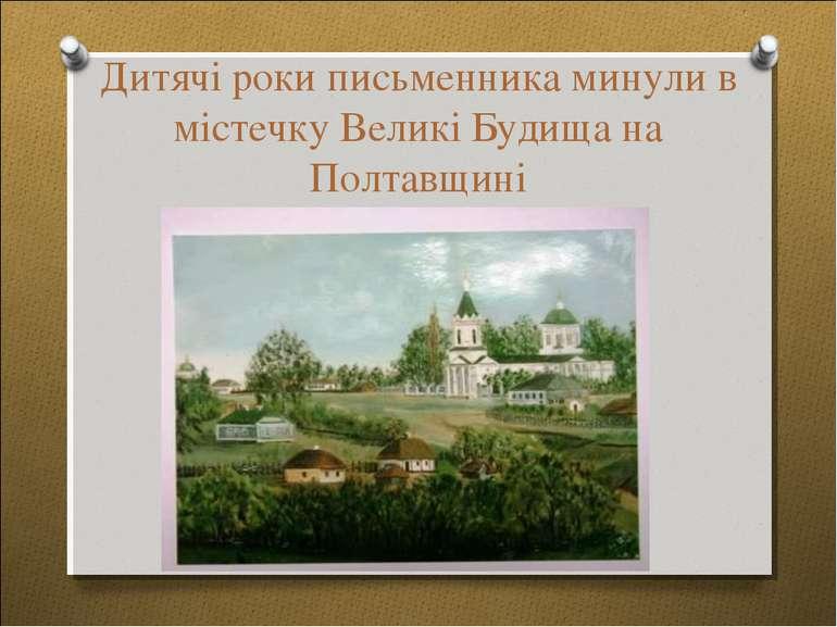Дитячі роки письменника минули в містечку Великі Будища на Полтавщині