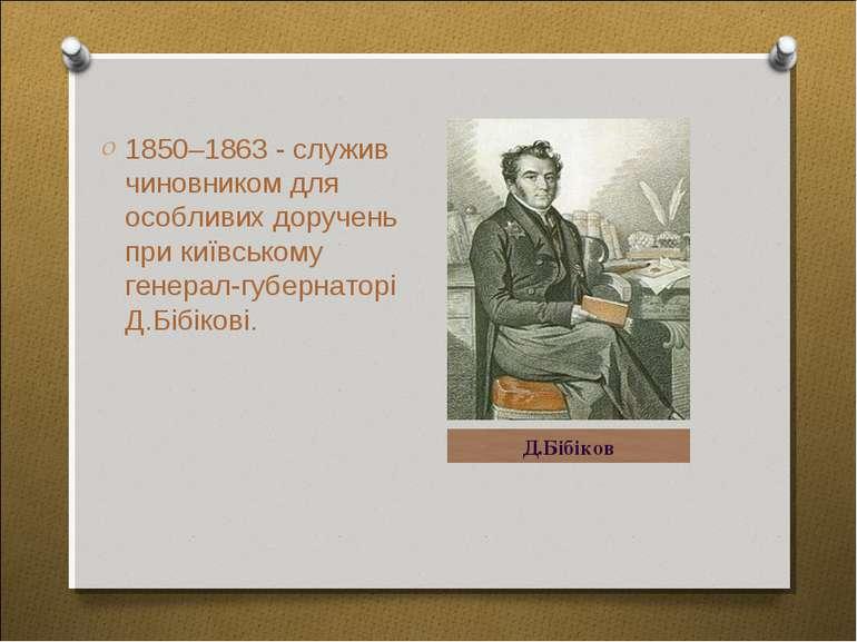 1850–1863 - служив чиновником для особливих доручень при київському генерал-г...