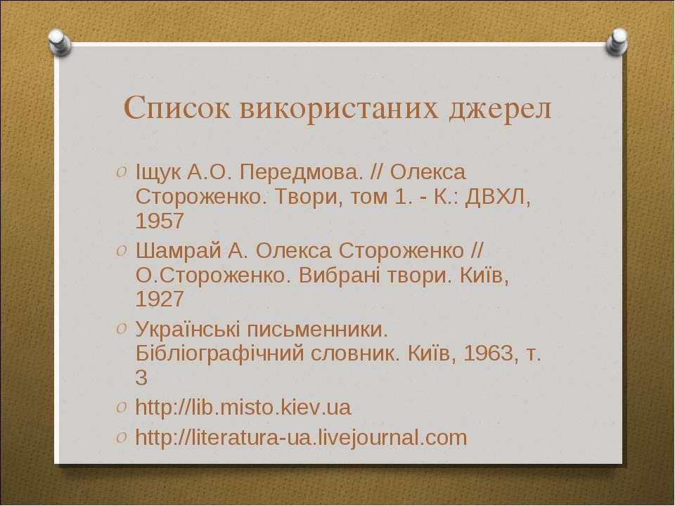 Список використаних джерел Іщук А.О. Передмова. // Олекса Стороженко. Твори, ...