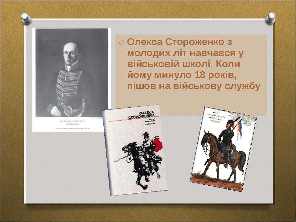 Олекса Стороженко з молодих літ навчався у військовій школі. Коли йому минуло...