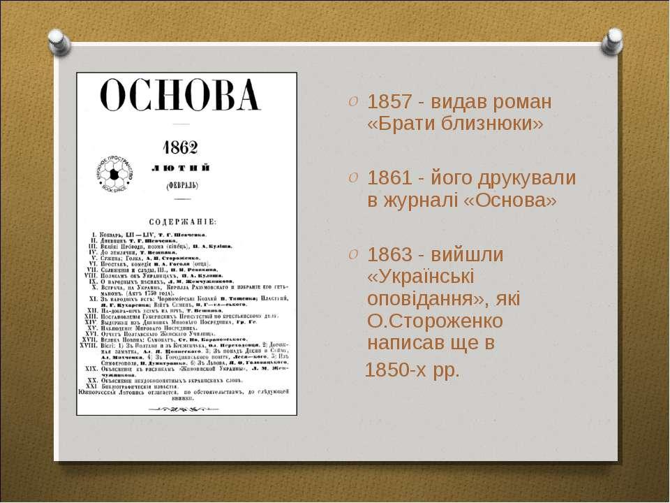 1857 - видав роман «Брати близнюки» 1861 - його друкували в журналі «Основа» ...
