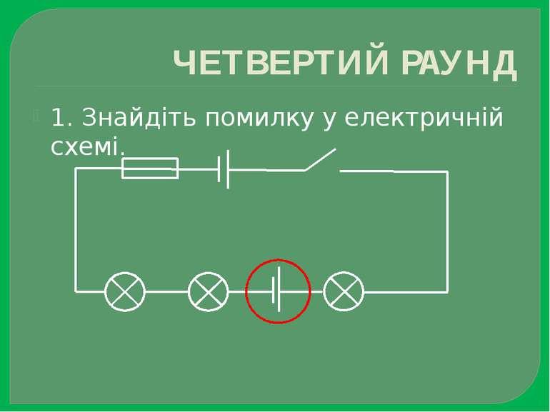 ЧЕТВЕРТИЙ РАУНД 1. Знайдіть помилку у електричній схемі.