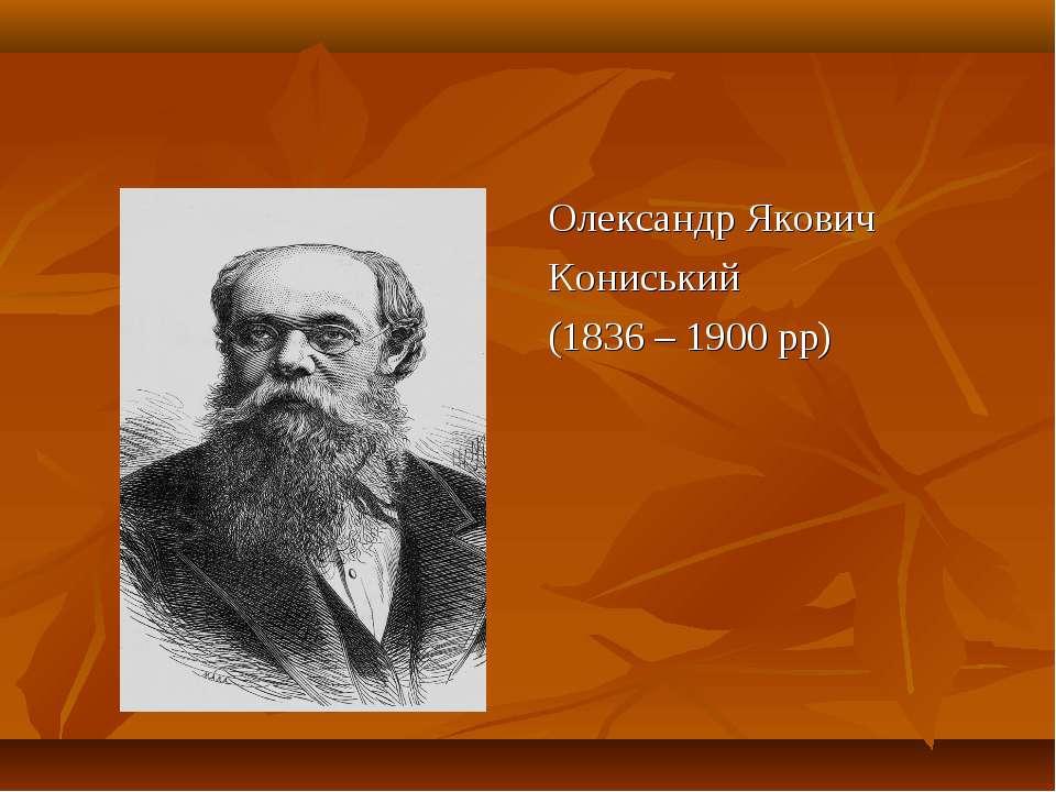 Олександр Якович Кониський (1836 – 1900 рр)