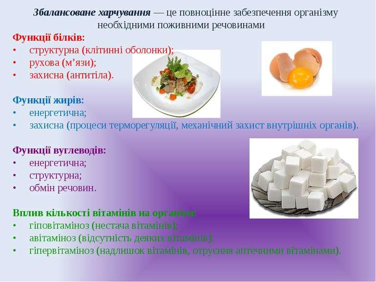 Збалансоване харчування— це повноцінне забезпечення організму необхідними по...