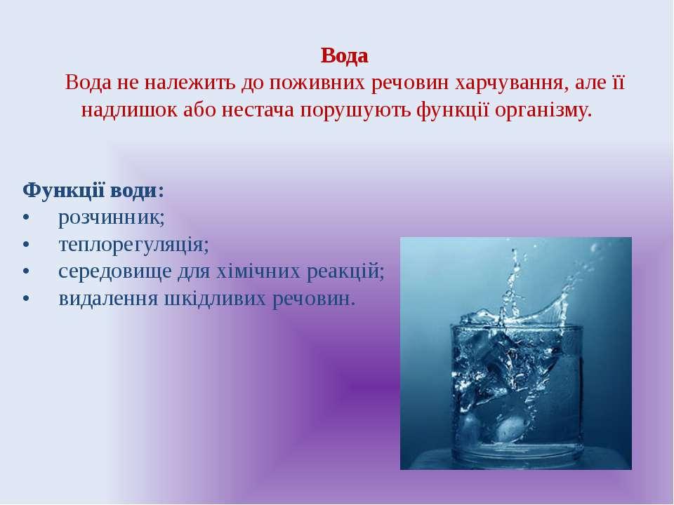 Вода Вода не належить до поживних речовин харчування, але її надлишок або нес...