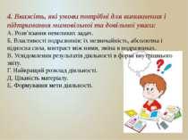 4. Вкажіть, які умови потрібні для виникнення і підтримання мимовільної та до...