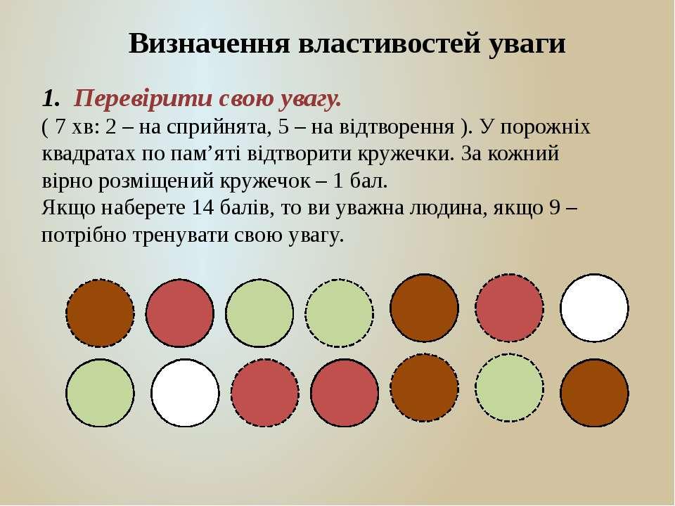 Визначення властивостей уваги Перевірити свою увагу. ( 7 хв: 2 – на сприйнята...